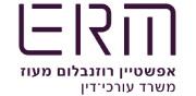 אפשטיין רוזנבלום מעוז (ERM) | לוגו