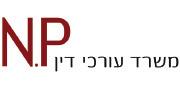 נאוה פרס, משרד עורכי דין | לוגו