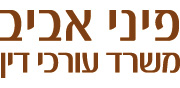 פיני אביב משרד עורכי דין | לוגו
