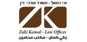 זכי כמאל, משרד עורכי דין | לוגו