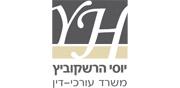 יוסי הרשקוביץ ושות' - משרד עורכי דין | לוגו