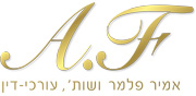 אמיר פלמר ושות', עורכי דין | לוגו