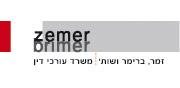 זמר, ברימר ושות' – משרד עורכי דין | לוגו