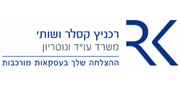 רכניץ, קסלר ושות', משרד עורכי דין ונוטריון | לוגו
