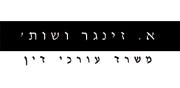 א. זינגר ושות', משרד עורכי דין | לוגו