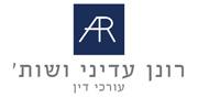 רונן עדיני חברת עורכי-דין | לוגו