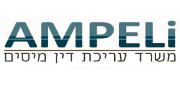 עמפלי, משרד עריכת דין מיסים | לוגו