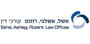 אשל, אשלגי, רוזנט, עורכי דין | לוגו