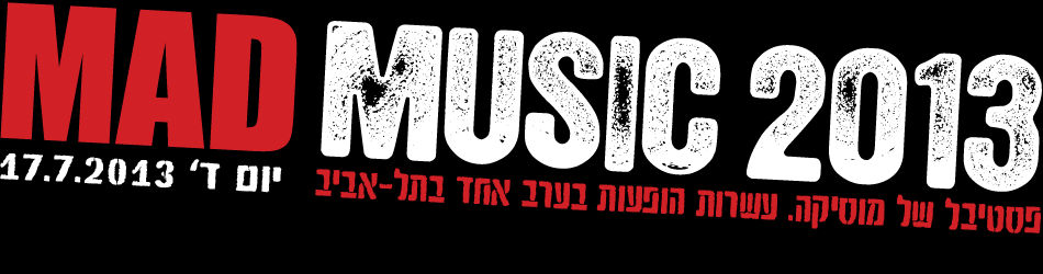 ועידת MAD: ועידת תקשורת, פרסום, דיגיטל ומוזיקה 2012