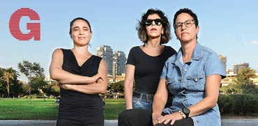 יעל אלעד מילר, אסתי סגל ומאיה יעקובס / צילום: איל יצהר