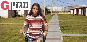 35 שנה לפינוי ימית: ליאת רון חוזרת אל הפצע המשפחתי