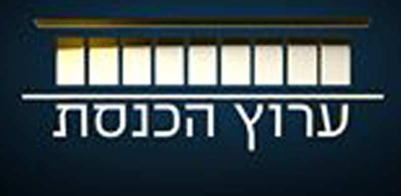 ערוץ הכנסת לוגו