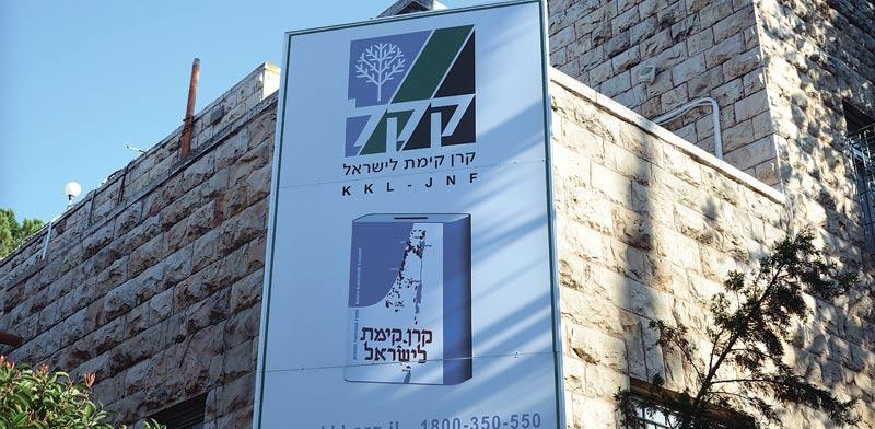 JNF Photo: Eli Yitzhar