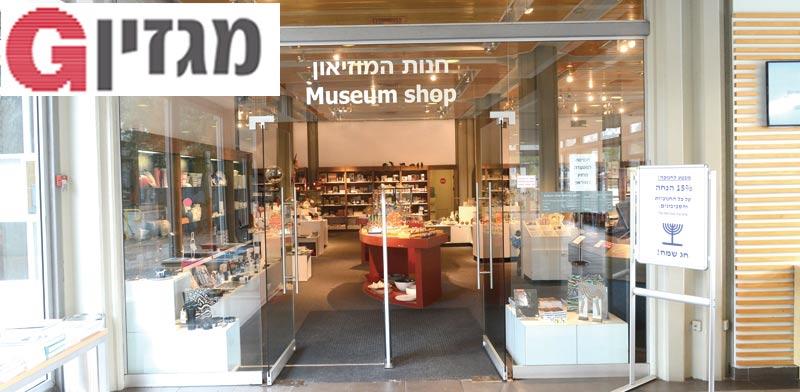 חנות המוזיאון / צילום: איל יצהר