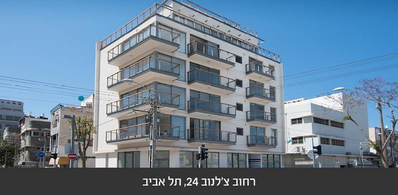 צ'לנוב 24 תל אביב / צילום: יעז יזמות ובנייה