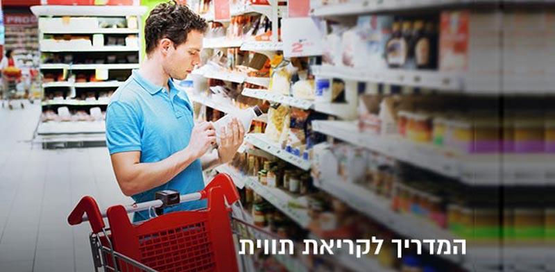 קניות בסופר. מה כתוב בתווית? / צילום:Shutterstock/ א.ס.א.פ קרייטיב