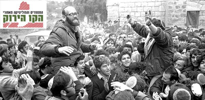 Founding of Kedumim 1975  photo: GPO