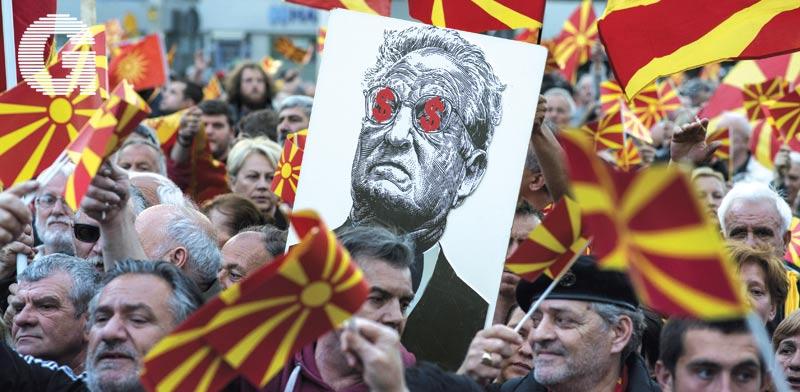 הפגנה נגד ג'ורג' סורוס במקדוניה  / צילום: Robert Atanasovski, Getty Images