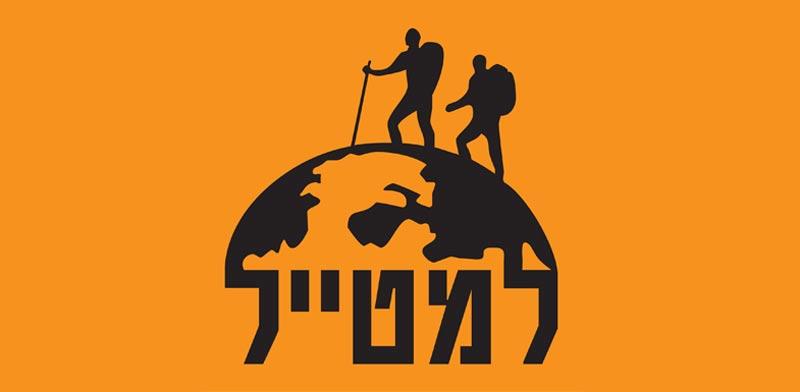 """לוגו למטייל / קרדיט: יח""""צ"""