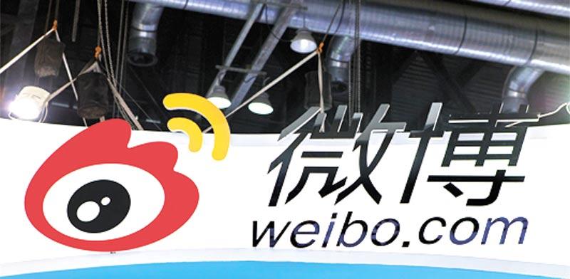חברת האינטרנט הסינית Weibo. איסור על סרטונים פוליטיים / צילום:  Shutterstock/ א.ס.א.פ קרייטיב