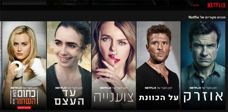 Netflix in Hebrew Photo: Screenshot