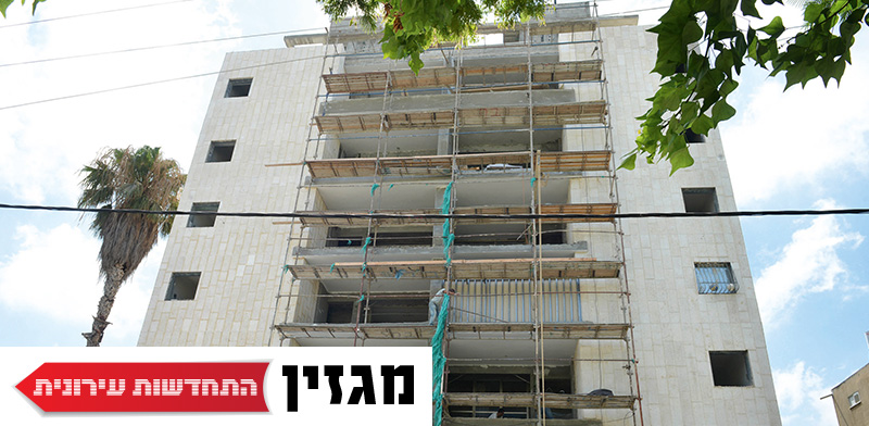 חבל ההצלה של שוק המגורים הישראלי