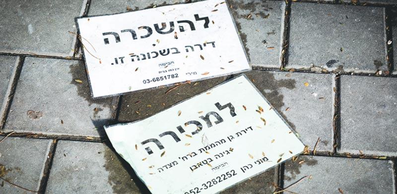 """שלטי השכרה ומכירה על מדרכה בת""""א.  / צילום: שלומי יוסף"""