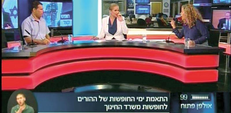 ערוץ 20 / צילום מסך