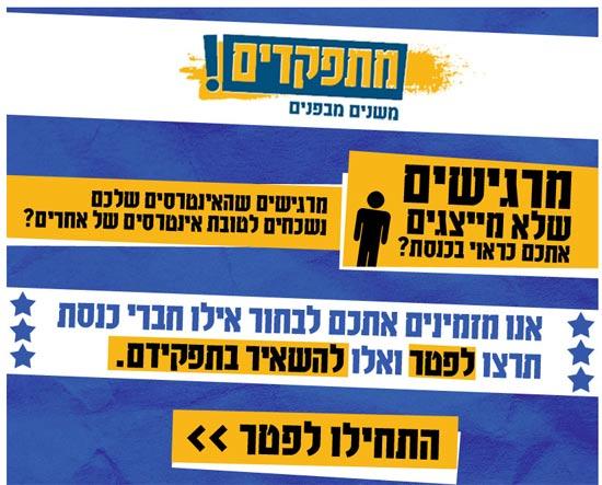אפליקציה שמאפשרת לפטר את חברי הכנסת / מתוך: צילום מסך פייסבוק