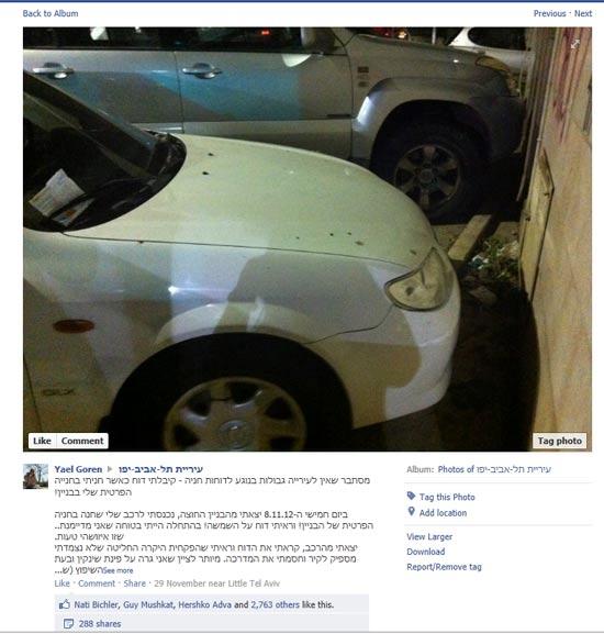 דוח חניה בחניה פרטית / מתוך: צילום מסך פייסבוק