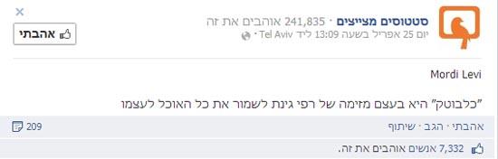 פוסטים ויראליים בפייסבוק / מתוך: צילום מסך