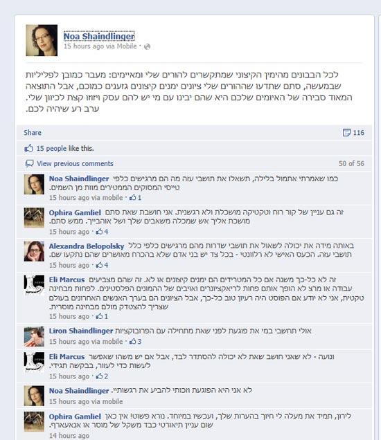 הפוסט של נועה שינדלינגר בפייסבוק / מתוך: צילום מסך