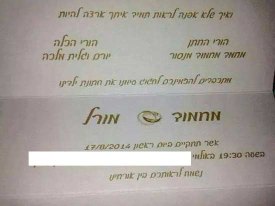 הזמנה לחתונה / מתוך פייסבוק