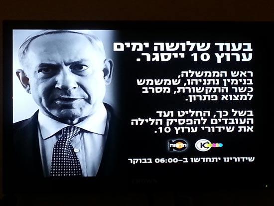 ערוץ 10 / צילום מסך