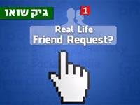 ניסוי בפייסבוק במציאות / מתוך: צילום מסך יוטיוב