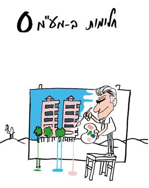 """שר האוצר ויו""""ר קבינט הדיור והחוק שלפיו יינתן פטור ממע""""מ לרוכשי דירה ראשונה. צייר: גיל ג'יבלי"""