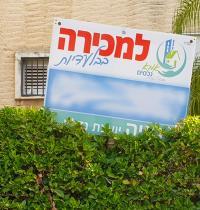 דירה למכירה דרך תיווך / צילום: גיא ליברמן