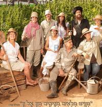 """משפחת שריד, בעלי חברת שיח / צילום: יח""""צ"""
