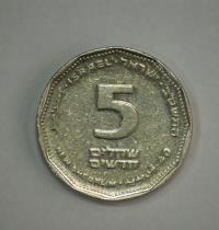 מטבע של 5 שקל /צילום: תמר מצפי