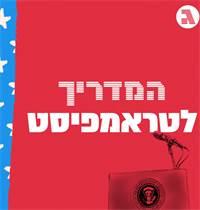 המדריך לטראמפיסט / צילום: אפרת לוי, גלובס