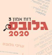 דוח אמון 2020 / עיבוד: גלובס