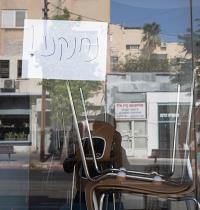 """שלט """"נחנקנו"""" על חלון עסק שסגר תחת הסגר השני / צילום: כדיה לוי, גלובס"""