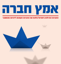 אמץ חברה / צילום: גלובס