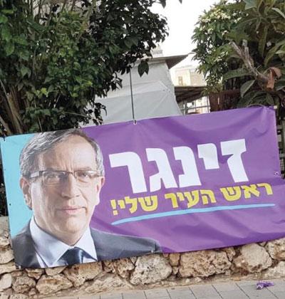 קמפיין של ישראל זינגר / מתוך הפייסבוק