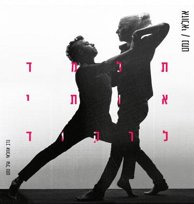נדב אזולאי וגיל נמט תלמד אותי לרקוד/ צילום: יחצ