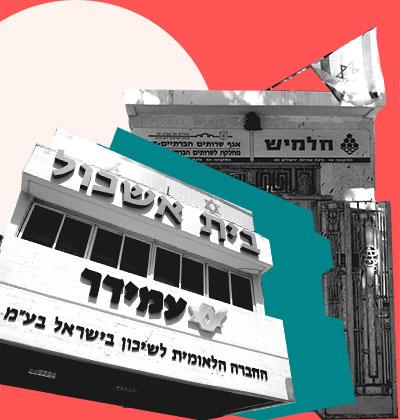 דיור ציבורי בהתחדשות עירונית / עיצוב: טלי בוגדנובסקי, צילום: איל יצהר, שלומי יוסף, shutterstock
