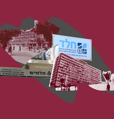 חברות הדיור הציבורי העירוניות / צילום: תמר מצפי, עינת לברון, עיבוד: טלי בוגדנובסקי