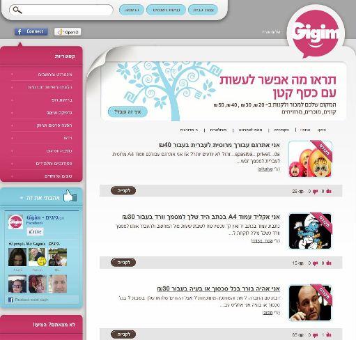 Gigim website
