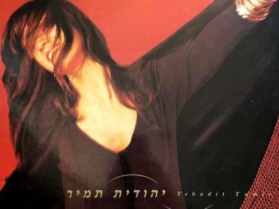 יהודית תמיר / צילום: עטיפת האלבום