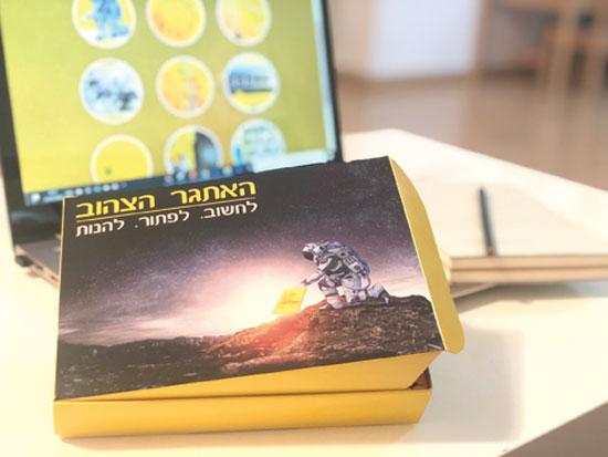 האתגר הצהוב, שילוב של משחק וירטואלי עם משחק קופסה / צילום: גל יודפת